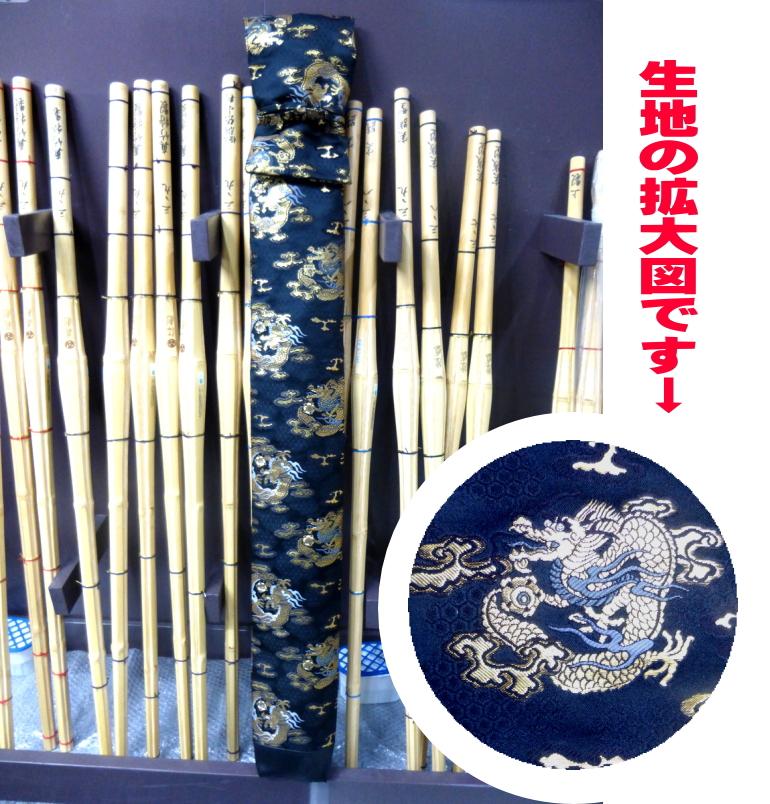 竹刀袋(龍柄)