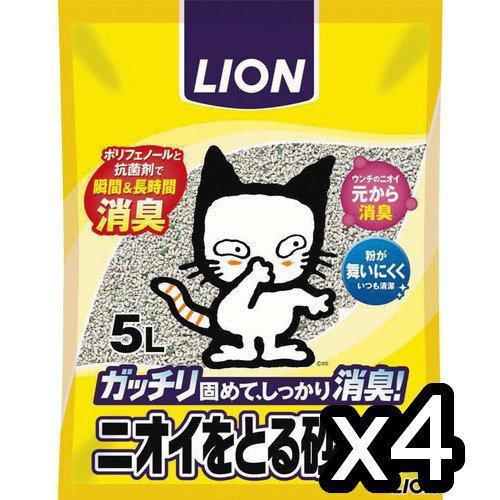 ライオン ニオイをとる砂 5L×4袋