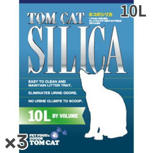 店内全品送料無料 1袋あたり 1294円 トムキャット 10L×3入 送料無料 ネコのシリカ 国内即発送 卓越