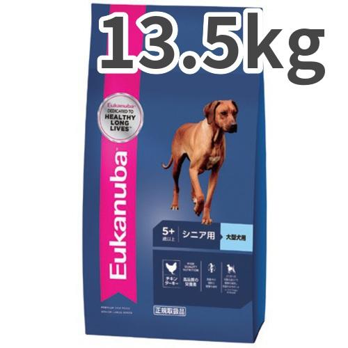 ユーカヌバ シニア 5歳以上 大粒 大型犬用 13.5kg【送料無料】