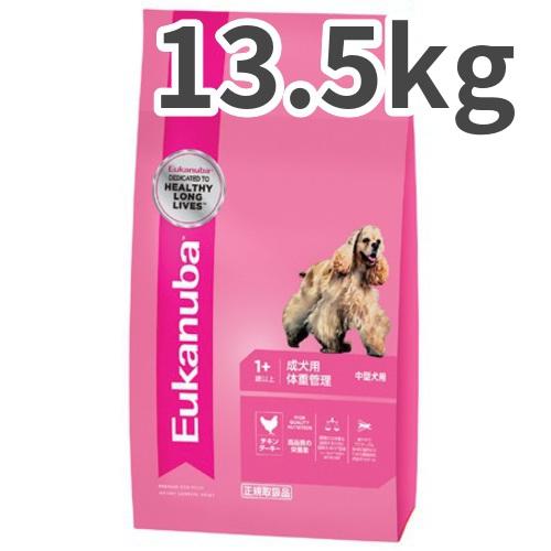 ユーカヌバ 体重管理 1歳以上 中型犬種成犬用 13.5kg【送料無料】