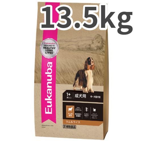 ユーカヌバ ラム&ライス 1歳以上 小粒 中大型犬種成犬用 13.5kg【送料無料】
