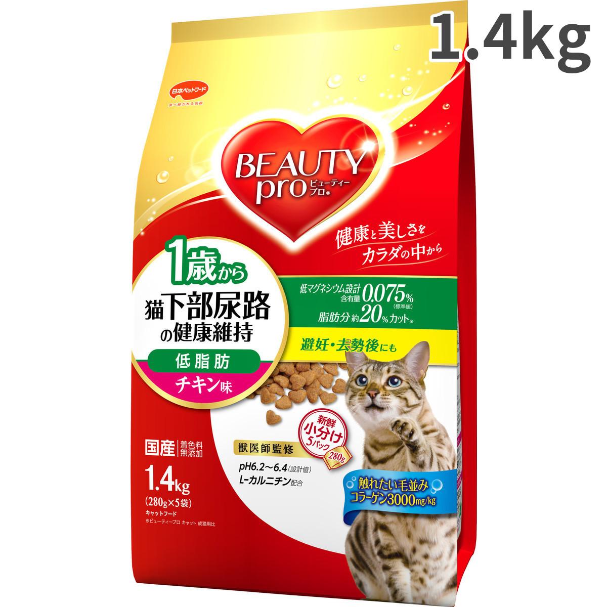 【お取寄せ品】日本ペットフード ビューティプロ 1歳から 下部尿路 低脂肪 チキン 成猫用 1.4kg