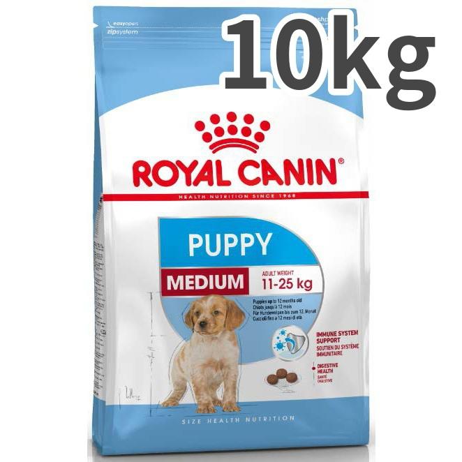 ロイヤルカナン ミディアムパピー 中型犬子犬用 10kg【送料無料】