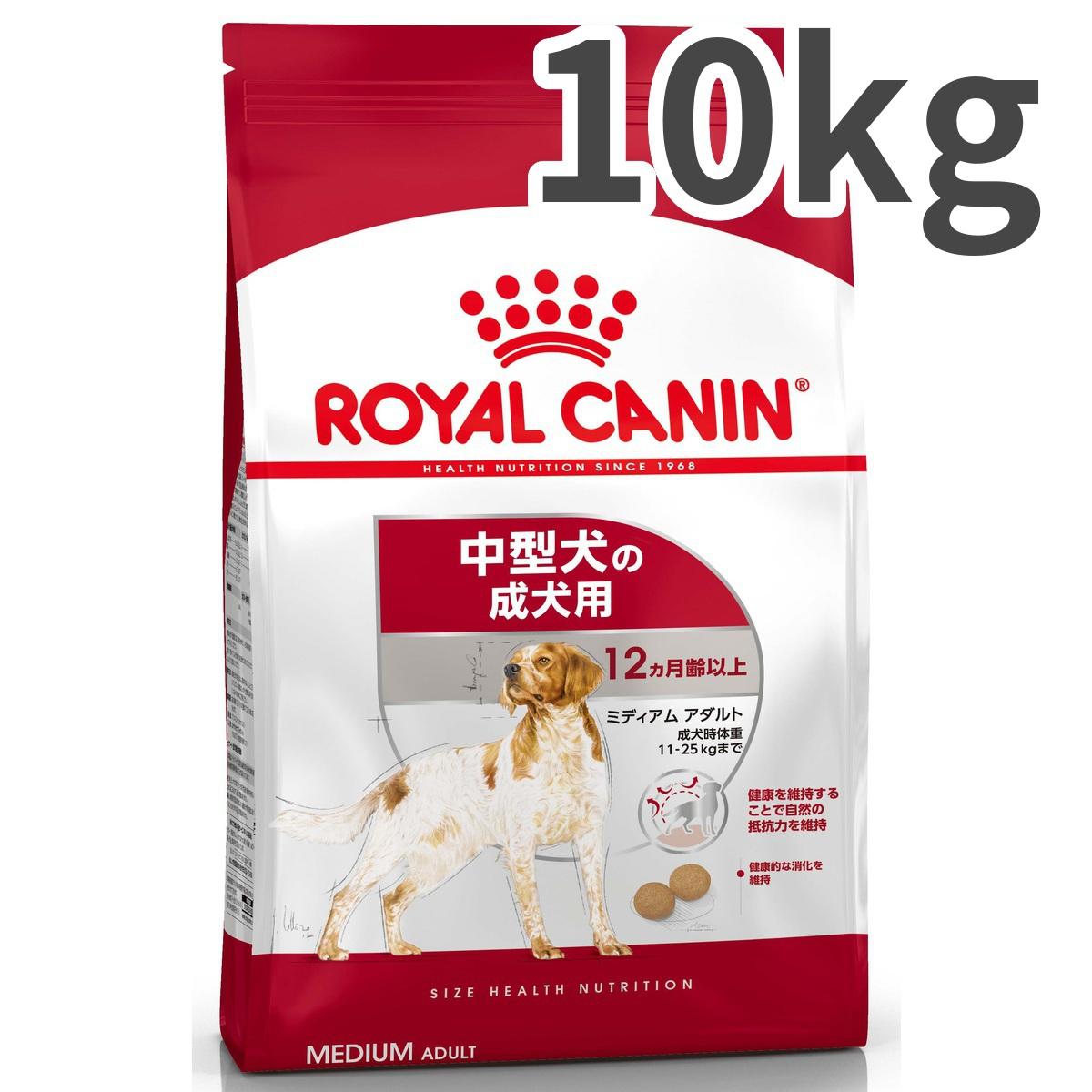 ロイヤルカナン ミディアム アダルト 12ヵ月齢以上 中型犬成犬用 10kg【送料無料】