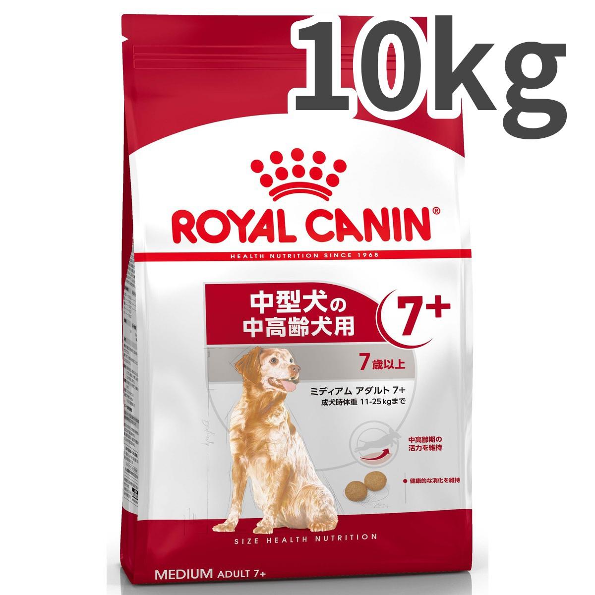 ロイヤルカナン ミディアム アダルト 7+ 7歳以上 中型犬高齢犬用 10kg【送料無料】