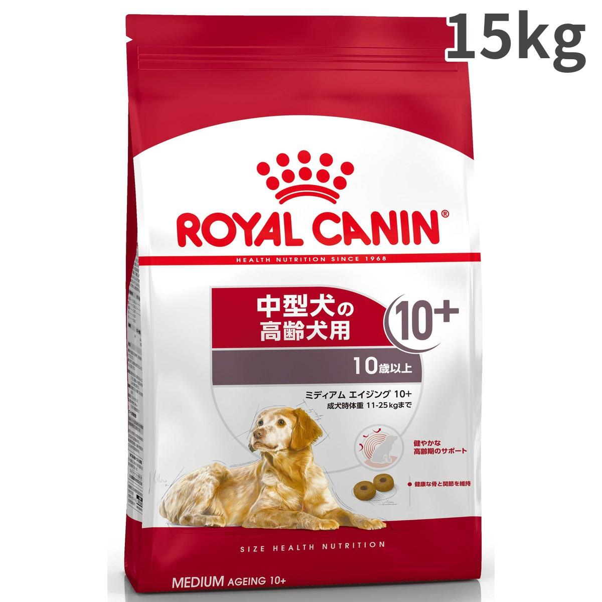 【お取寄せ品】ロイヤルカナン ミディアム エイジング 10+ 10歳以上 中型高齢犬用 15kg【送料無料】
