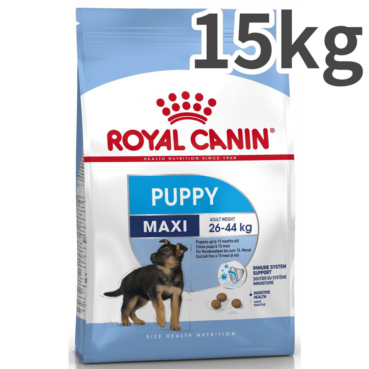 ロイヤルカナン マキシパピー 大型子犬用 15kg【送料無料】