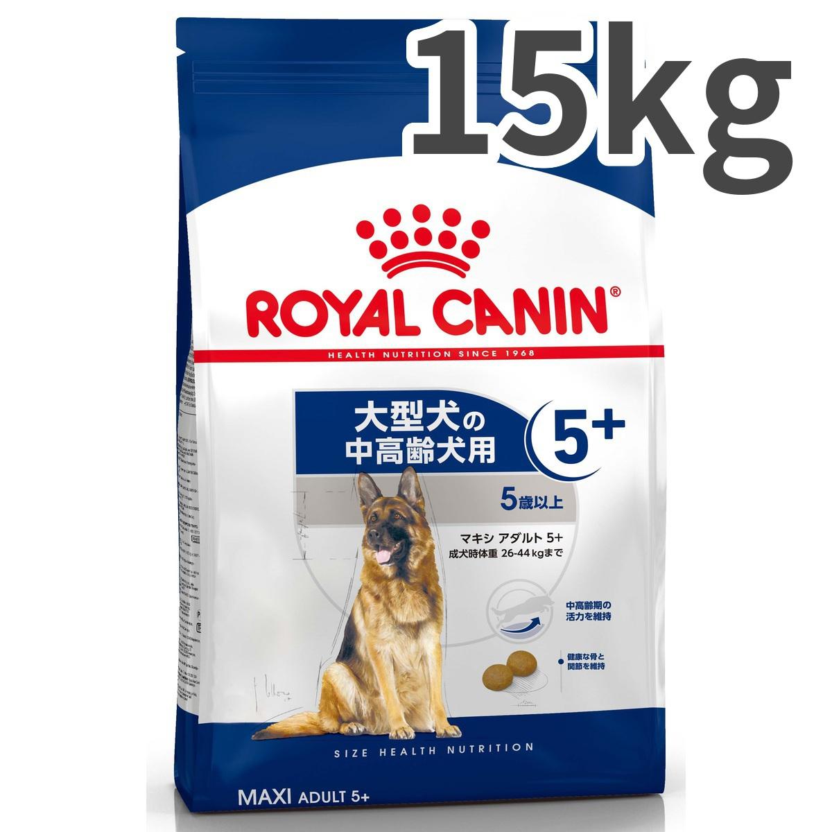 店内全品送料無料! ロイヤルカナン マキシ アダルト 5+ 5歳以上 大型犬中高齢犬用 15kg【送料無料】