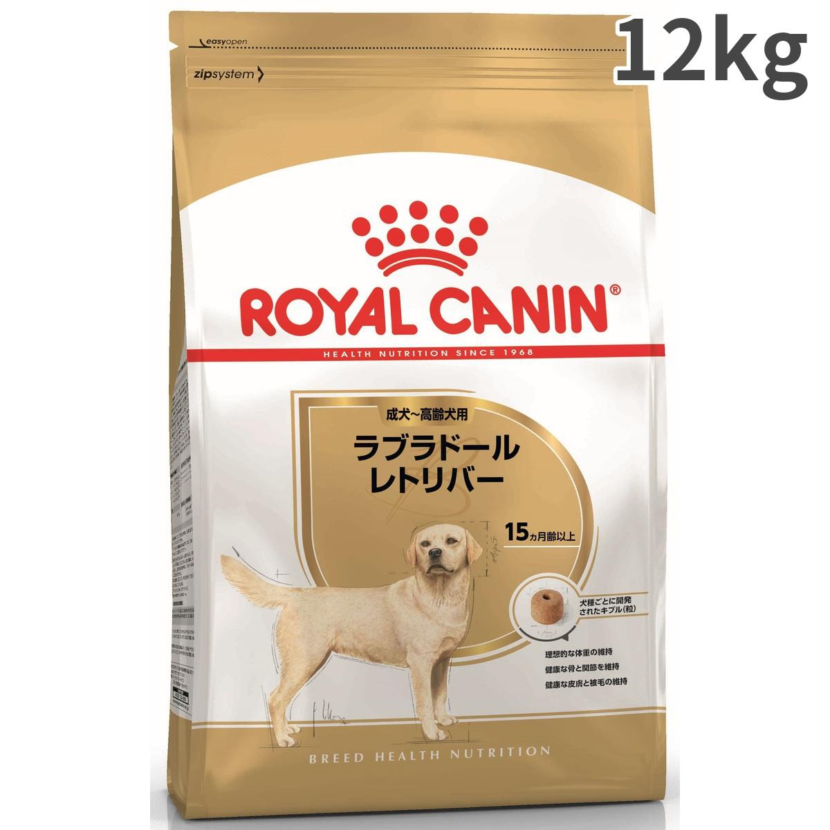ロイヤルカナン ラブラドールレトリバー 成犬・高齢犬用 12kg【送料無料】