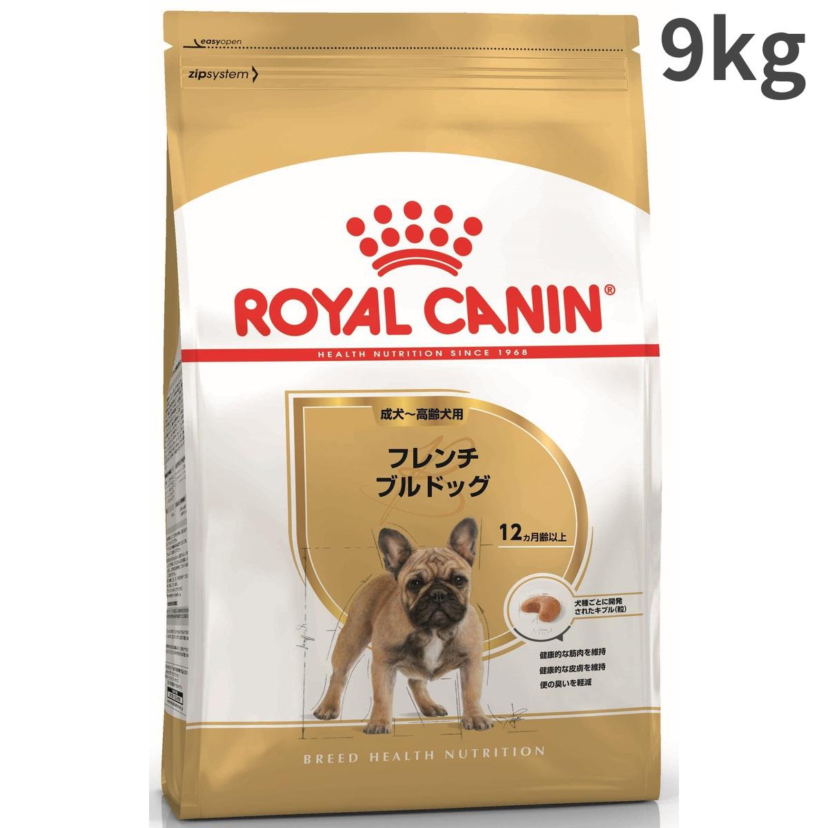 【お取寄せ品】ロイヤルカナン フレンチブルドッグ 成犬・高齢犬用 9kg【送料無料】