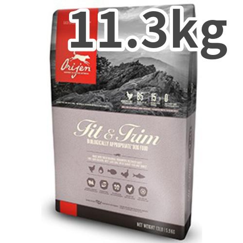オリジン フィット&トリム 犬用 11.3kg(並行輸入品)【送料無料】