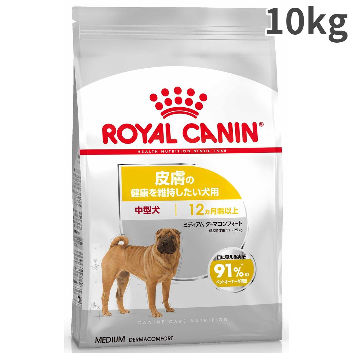 ロイヤルカナン ミディアム ダーマコンフォート 成犬・高齢犬用 10kg【送料無料】