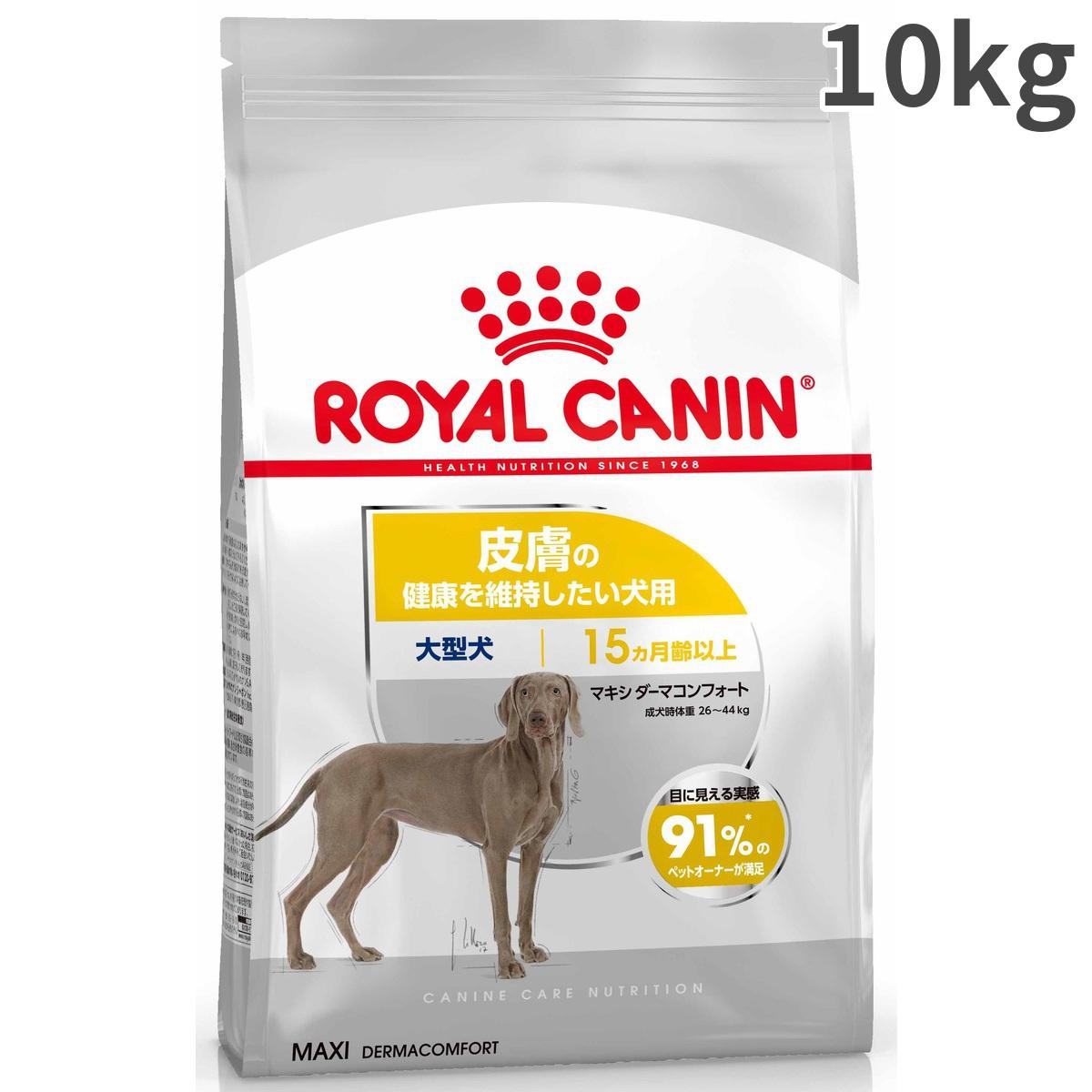 ロイヤルカナン マキシ ダーマコンフォート 成犬・高齢犬用 10kg【送料無料】