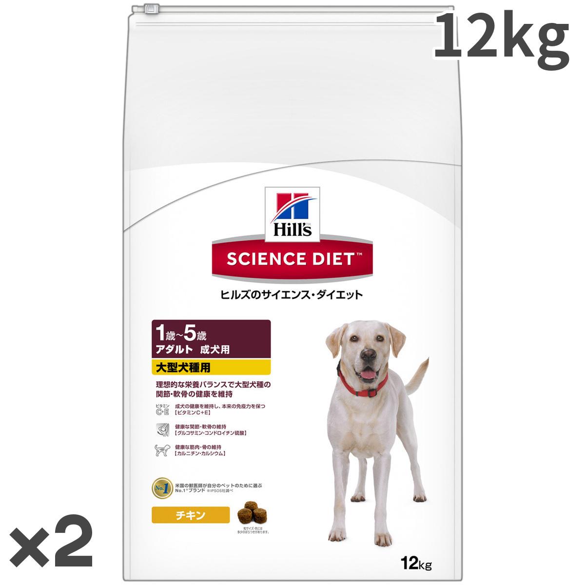 サイエンスダイエット(国内) サイエンスダイエット アダルト 大型犬種 成犬用 12kg×2入【送料無料】