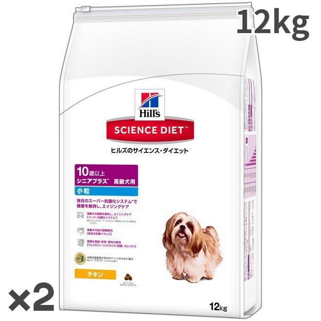 サイエンスダイエット(国内) サイエンスダイエット シニアプラス 小粒 10歳以上高齢犬用 12kg×2入【送料無料】