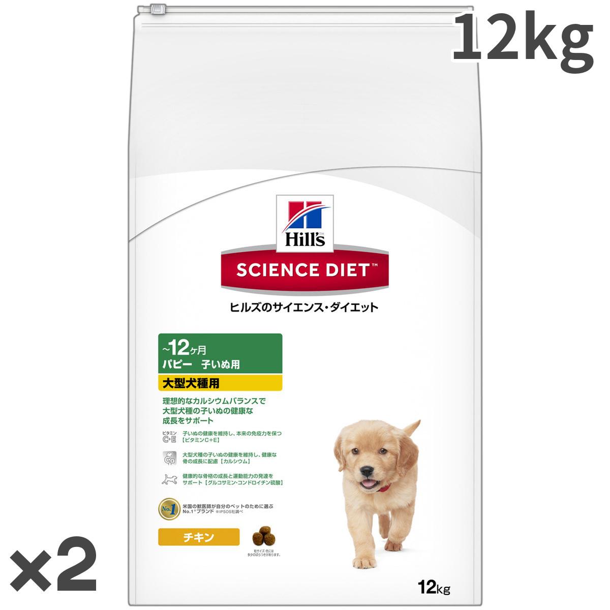 サイエンスダイエット(国内) サイエンスダイエット パピー 大型犬種 子犬用 12kg×2入【送料無料】