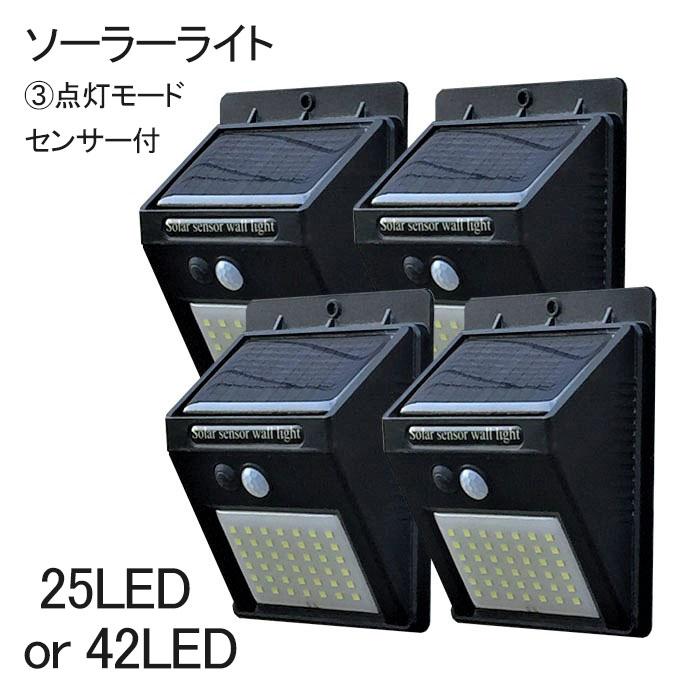 3種点灯モード 人感センサー付 屋外防雨 ソーラーライト ソーラーセンサーライト 屋外 ソーラーセンサライト 4個セット または 25LED 春の新作続々 新作多数 人感センサー 42LED