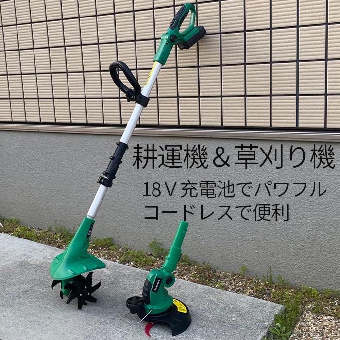 耕運機 草刈り機 おトク 充電式 家庭用 コードレス 電動耕運機 耕うん機 一台二役 18V 2WAY 新商品 新型 耕耘機