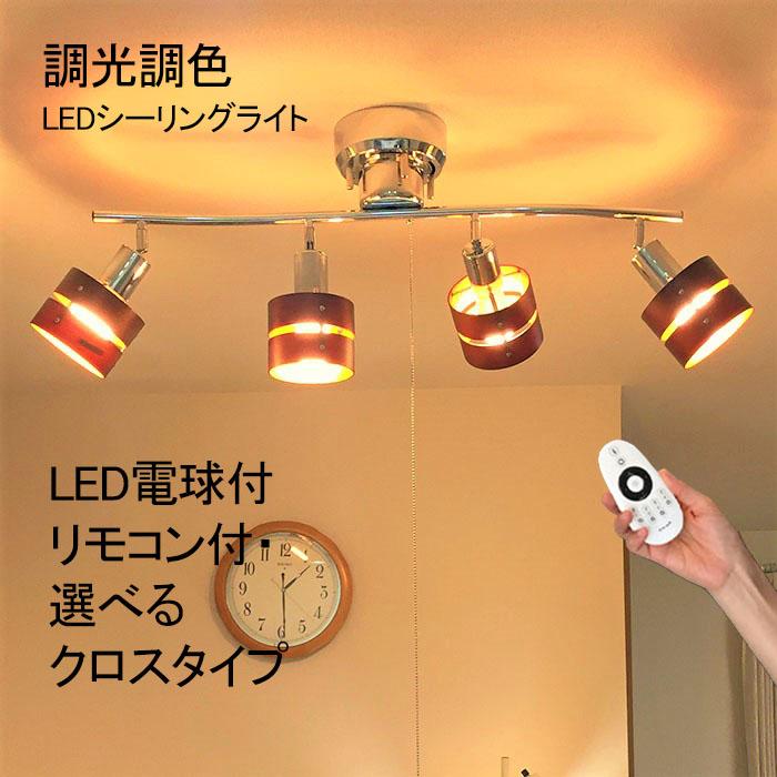 シーリングライト リモコン付 おしゃれ 4灯 led 4.5畳 6畳 8畳 北欧 フロアライト ペンダントライト スポットライト