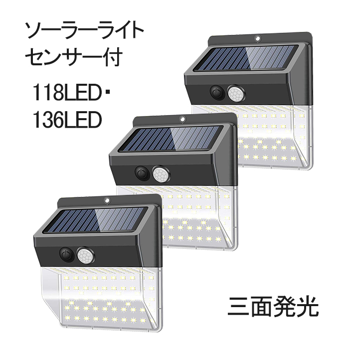 お気にいる 118LEDは1種点灯モード 136LEDは3種点灯モード ソーラーライト ソーラーセンサーライト 屋外 人感センサー 3個セット 今だけ限定15%OFFクーポン発行中 118LEDまたは136LED