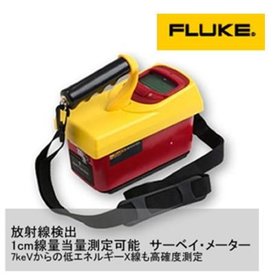全国送料無料フルークFLUKE社[451B]ベータ・スライド付電離箱サーベイ・メーター電離箱式放射線測定器