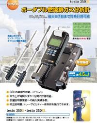 全国送料無料テストー(testo)[testo 350XL]燃焼排ガス分析計システム 排気ガス計測セットtesto 350XL