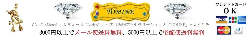 TOMINE:アクセサリー、メンズアクセサリーなどお求め安い価格でご提供