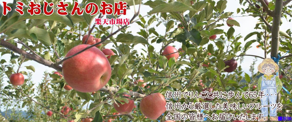 トミおじさんのお店 楽天市場店:信州のフルーツをご用意してお待ちしております!
