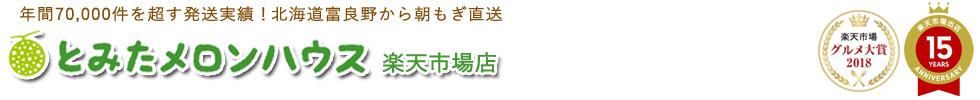 とみたメロンハウス楽天市場店:北海道富良野メロン専門店「とみたメロン」から厳選メロンをお届けします。