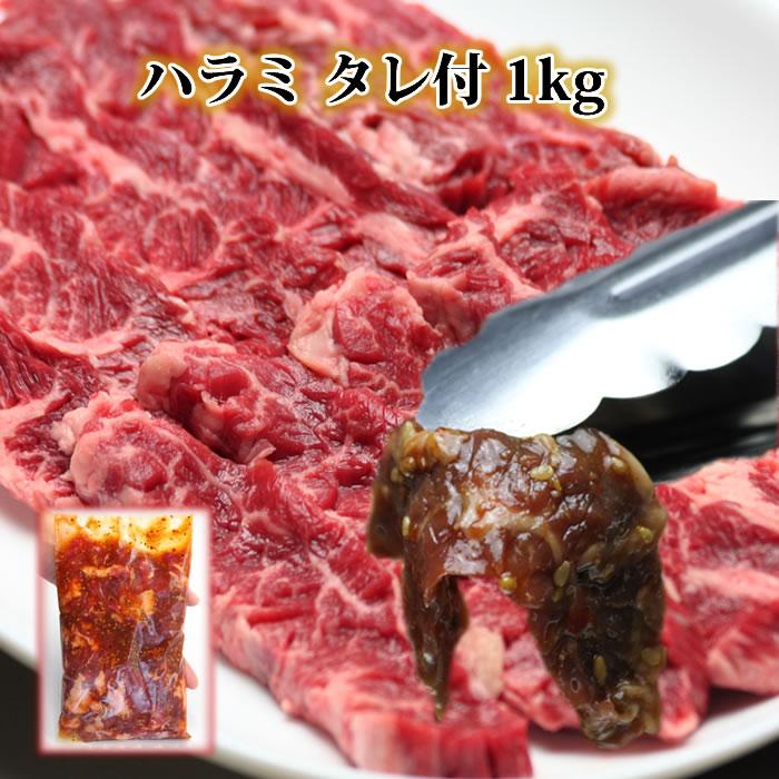 新作通販 たれ付きハラミ 焼肉 1kg ハラミ サガリ はらみ さがり ハラミ1kg 焼き肉セット 肉 [正規販売店] バーベキューセット BBQ 肉セット bbq セット 鉄板焼き 新生活 BBQセット 炭火焼き ギフト 2021 敬老の日 ハラミ肉 1kgハラミ bbqセット 送料無料 網焼き はらみ肉 期間限定