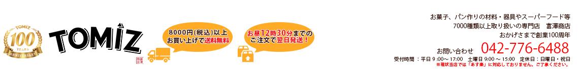 富澤商店 楽天市場店:お菓子、パン作りの器具・材料等を取扱う専門店 富澤商店。創業100周年。