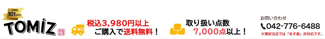 富澤商店 楽天市場店:お菓子、パン作りの器具・材料等を取扱う専門店 富澤商店。創業101周年。