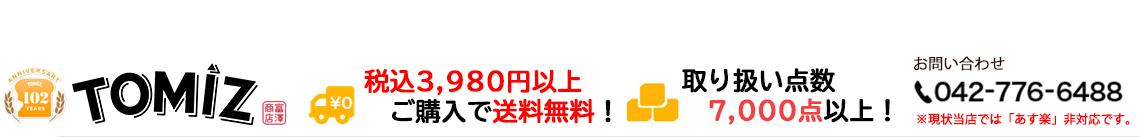 富澤商店 楽天市場店:お菓子、パン作りの器具・材料等を取扱う専門店 富澤商店。創業102周年。