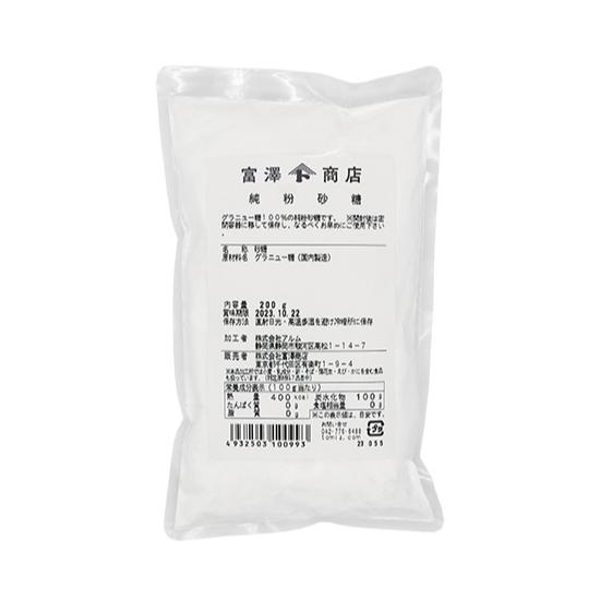 【エントリーで全品P10倍】TOMIZ cuoca(富澤商店・クオカ)純粉砂糖/200g