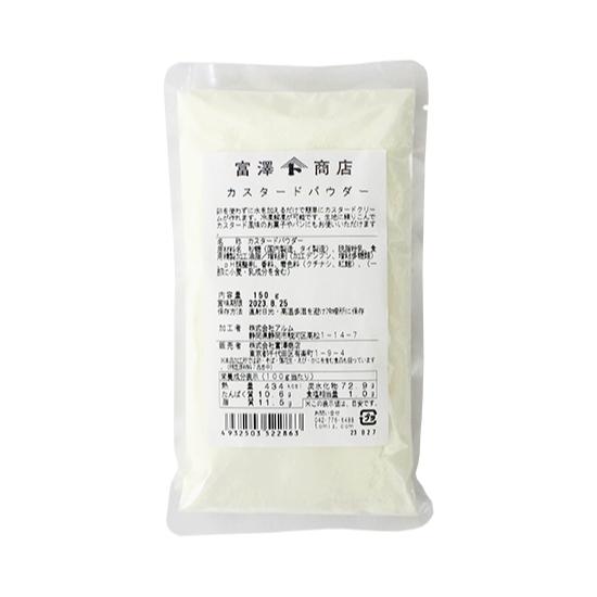 水を加えるだけで簡単にカスタードクリームがTOMIZ cuoca 富澤商店 クオカ パン作り 授与 カスタードパウダー TOMIZ 150g お菓子作り 上品