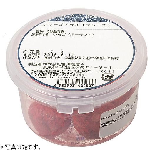 TOMIZ cuoca(富澤商店・クオカ)フリーズドライ(フレーズ) / 500g ドライフルーツ ベリー系 その他ベリー系