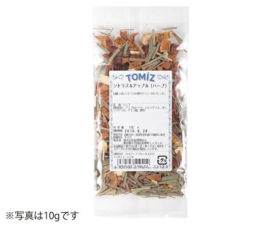 TOMIZ cuoca(富澤商店・クオカ)シトラス&アップル(ハーブ) / 500g 珈琲・お茶 フルーツティ