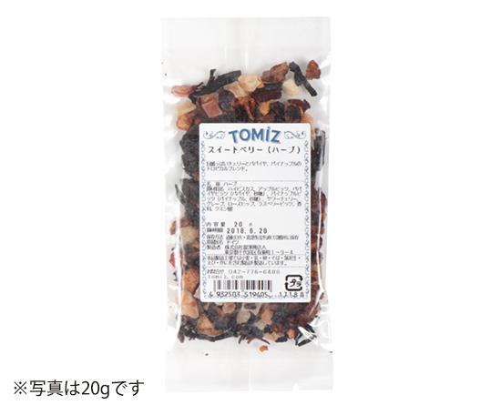 TOMIZ cuoca(富澤商店・クオカ)スイートベリー(ハーブ) / 500g 珈琲・お茶 フルーツティ