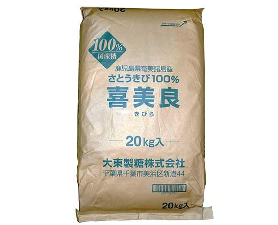 TOMIZ cuoca(富澤商店・クオカ)喜美良(国産さとうきび糖) / 20kg 茶色い砂糖 その他茶色い砂糖