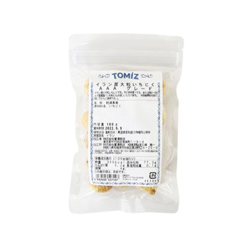【エントリーで全品P10倍】TOMIZ cuoca(富澤商店・クオカ)イラン産大粒いちじく AAA グレード / 100g ドライフルーツ プルーン・いちじく・あんず いちじく