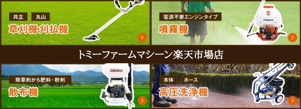 トミーファームマシーン楽天市場店:農業機械を通販でお探しなら当店にお任せください。