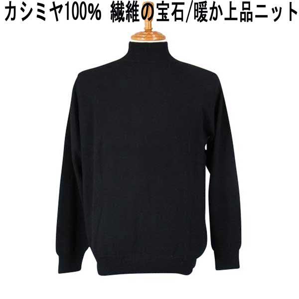 カシミヤ100%暖か上品ニット 最高のぬくもり 紳士物 予約販売品 秋冬 Pure Cashmere 黒 L M カシミヤ100% 卓抜 ハイネックセーター LL