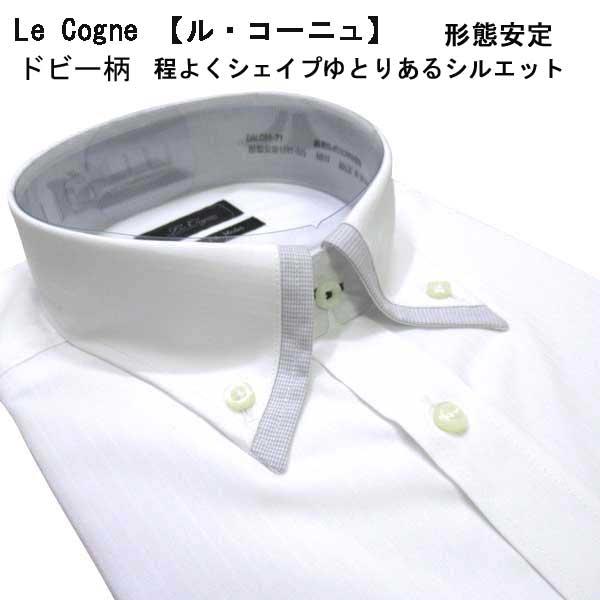 程よくシェイプされたゆとりあるシルエット ビジネスシャツ メンズ Le 公式サイト 即納最大半額 Cogne ル コーニュ 形態安定 ボタンダウン LL ドビーストライプ柄 白 衿ジョイント切替 ドレスシャツ 長袖 L ワイシャツ