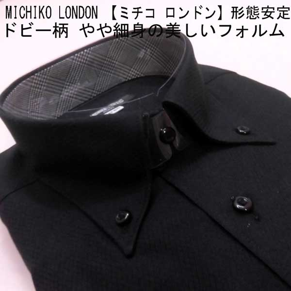 やや細身の美しいラインを実現 ビジネスシャツ メンズ MICHIKO LONDON ミチコ ロンドン 形態安定 ボタンダウン LL L 長袖 爆買い新作 激安 黒 M ドビーダイヤ柄 ワイシャツ ドレスシャツ