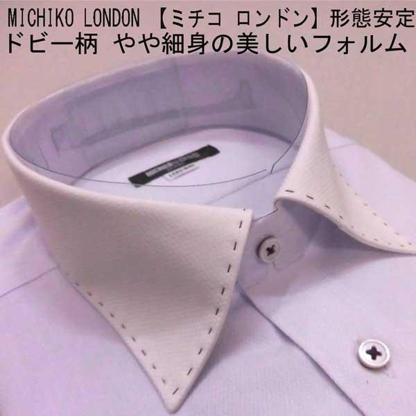やや細身の美しいラインを実現 ビジネスシャツ メンズ MICHIKO LONDON レビューを書けば送料当店負担 ミチコ ロンドン Seasonal Wrap入荷 形態安定 レギュラーカラー ドビー柄 M 長袖 L ワイシャツ クレリック ドレスシャツ ラベンダー LL