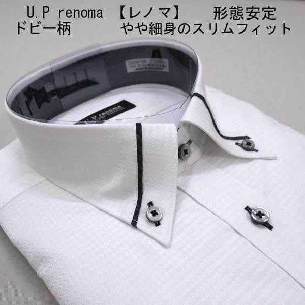 やや細身のスリムフィット スタイリッシュ エレガント ビジネスシャツ メンズ 往復送料無料 U.P renoma レノマ 形態安定 ボタンダウン 白 LL ドレスシャツ 再再販 長袖 ドビー 衿ライン ジョイント切替 ワイシャツ M L