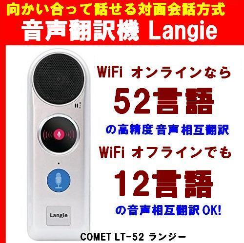 音声翻訳機 ランジー『対面会話方式音声トランスレーター COMET-LT-52 Langie』音声入力、音声出力、相互変換翻訳機能搭載 双方向音声翻訳機【送料無料】【即日発送】