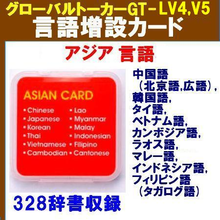 Translation language expansion card Chinese (Mandarin, Cantonese), Korea,  Thailand, Viet Nam language, Khmer, Lao, Malay, Indonesia language,  Filipino