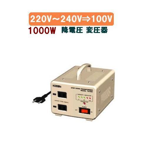 [220V-240V]地域用 1000W 使用電力容量表示機能付 ステップダウントランス《KODEN TA-1000》(降圧変圧器)【送料無料】